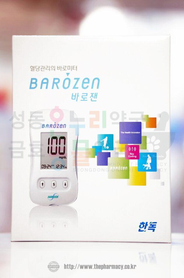 바로잰 혈당측정기계