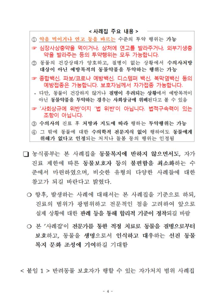 수의사법 시행령 개정 시행