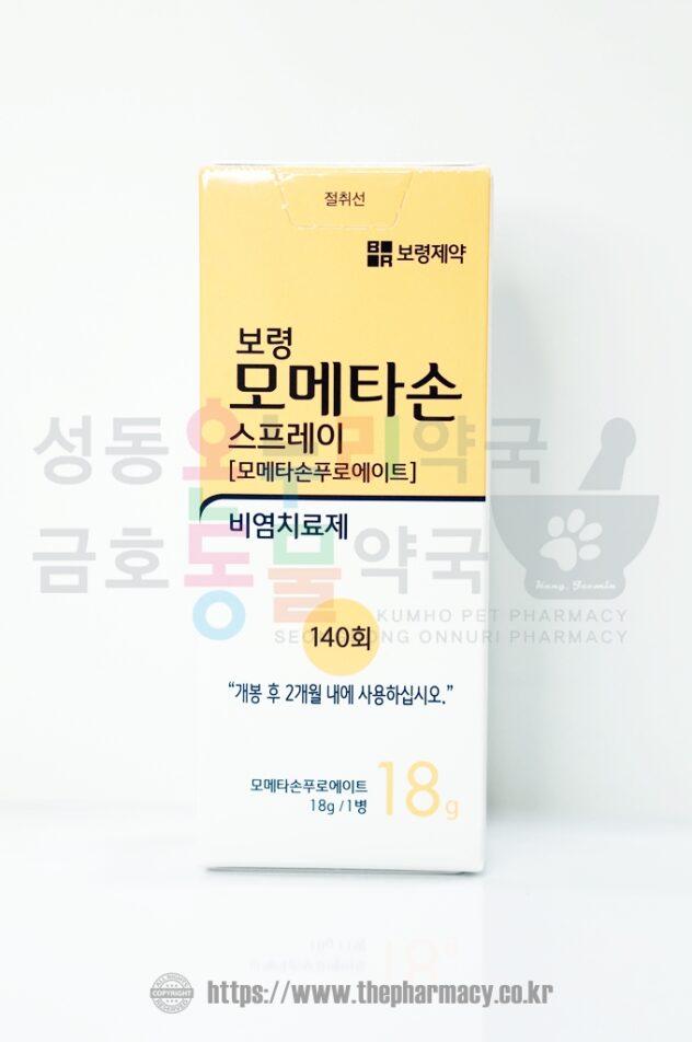 모메타손-스프레이