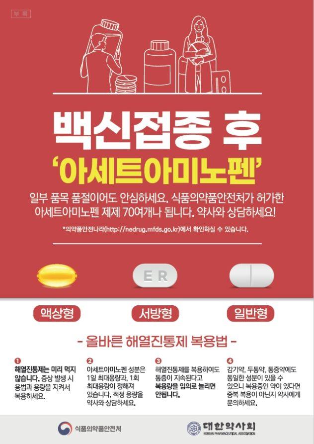 백신접종-후-아세트아미노펜
