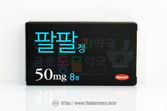 팔팔정50mg